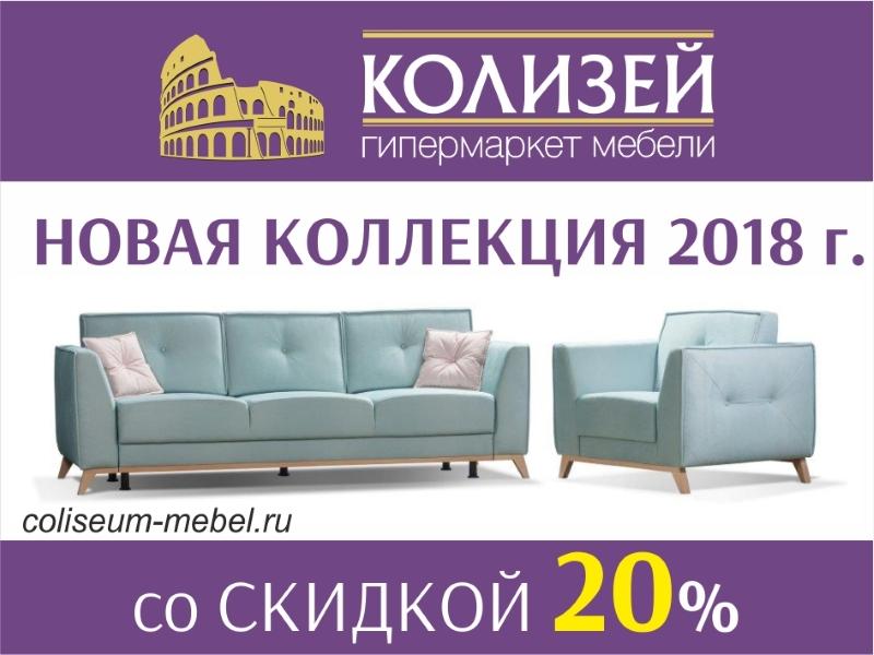 Распродажа мебели в Гипермаркете мебели Колизей
