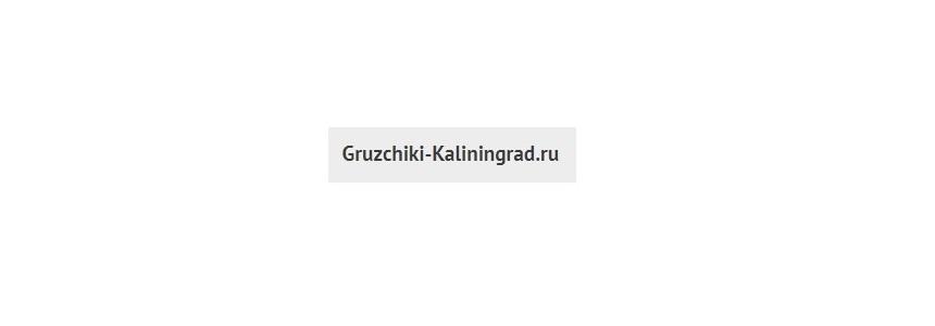 Переезды и перевозка мебели, компания «Грузчики Калининград», услуги перевозки в Калининграде