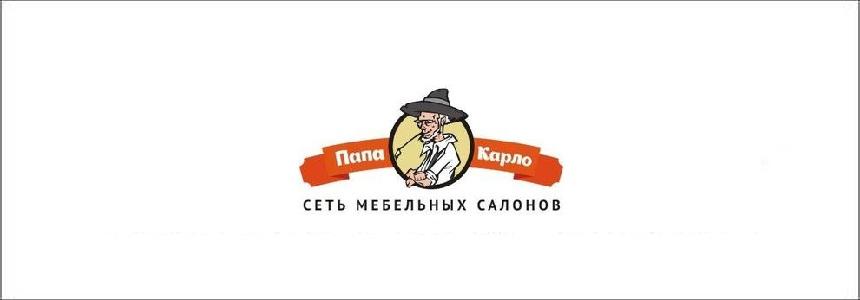 Мебель в Калининграде и области: мебельные салоны Папа Карло