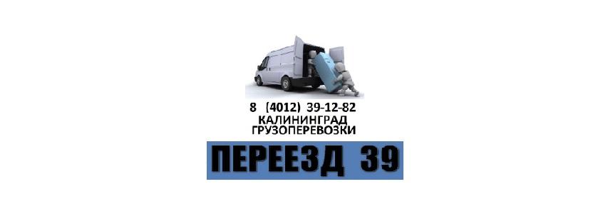 Грузовые перевозки, «Переезд39», заказ перевозки мебели, услуги грузчиков, качество и надежность