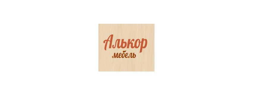 Алькор в Калининграде