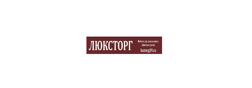 Люксторг в Калининграде