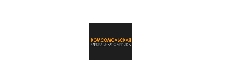 Комсомольская фабрика мебели
