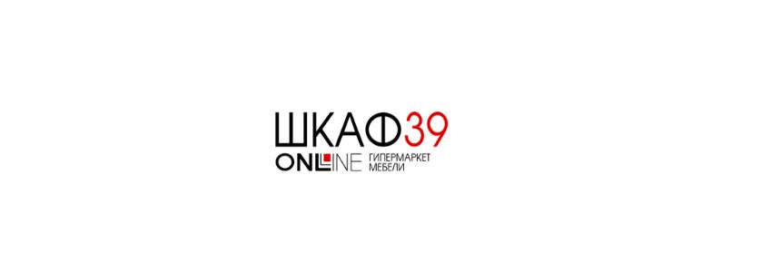 Шкаф39 в Калининграде