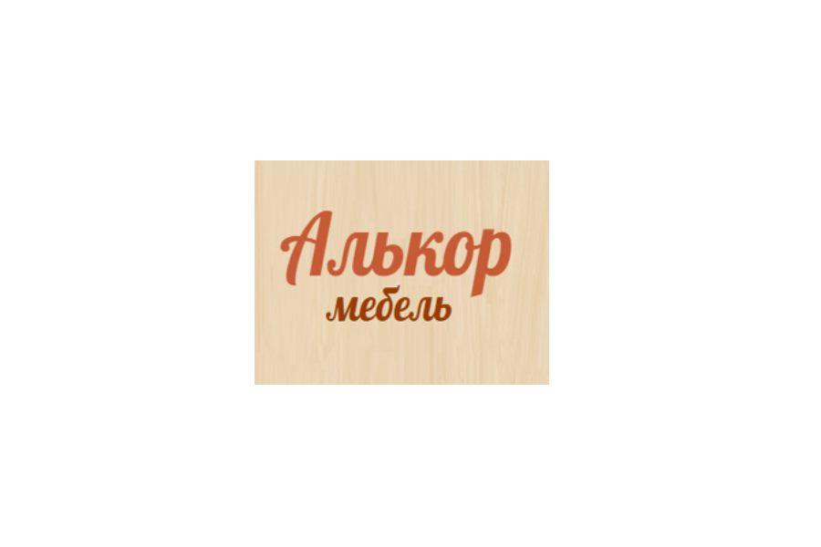 Мебель Алькор Калининград