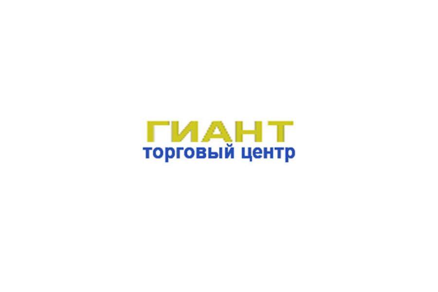 Гиант торговый центр Калининград