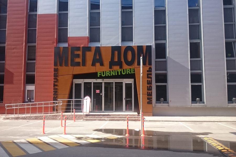 Мага Дом Калининград