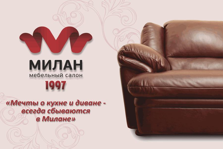 Милан Мебель Калининград