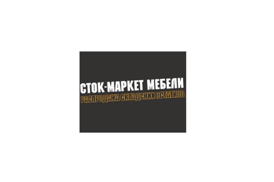 Сток Маркет Мебели Калининград