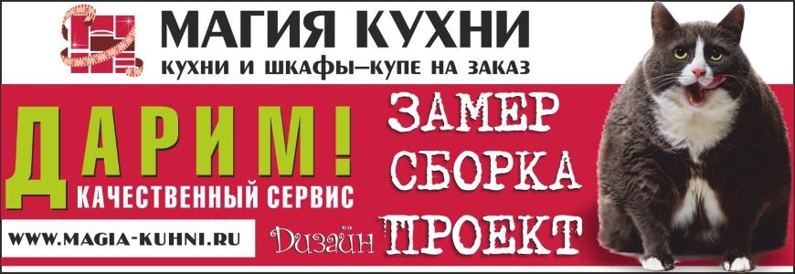 Кухни на заказ в Калининграде и области