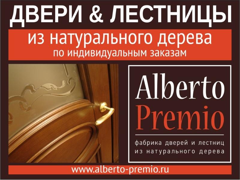 Лестницы и двери на заказ в Калининграде
