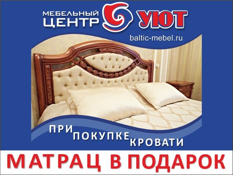 Распродажа мебели в Мебельном центре Уют