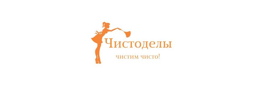 Чистка диванов, кресел. Компания «Чистоделы» в Калининграде, заказать профессиональную чистку мебели на дому