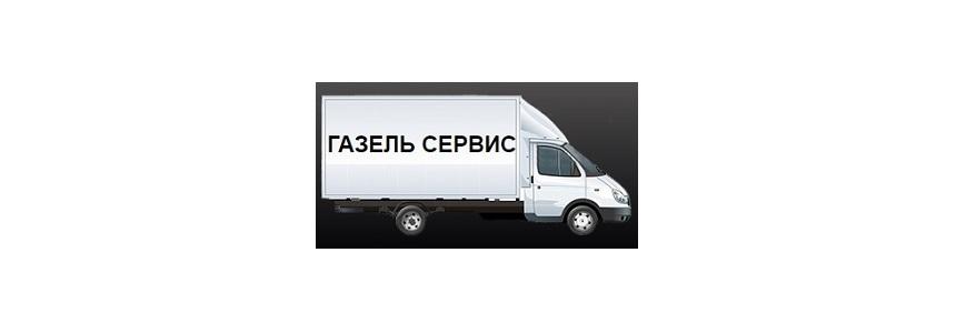 Квартирные переезды и перевозка мебели, «Газель Сервис», транспортные услуги, опытные грузчики, аккуратность и качество