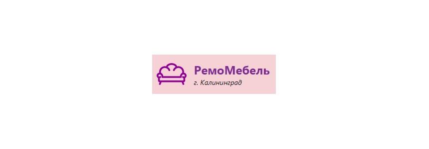 Перетяжка мебели, компания «РемоМебель» в Калининграде, ремонт мебели любой сложности в Калининграде