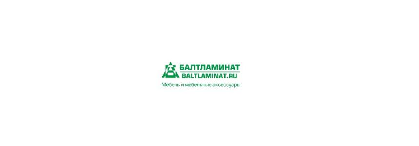 Балт Ламинат в Калининграде