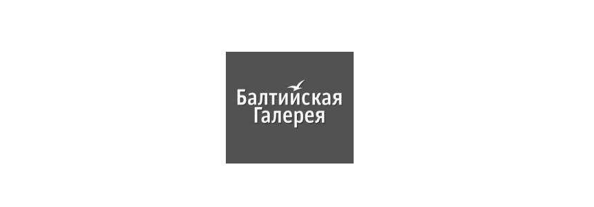 Балтийская галерея в Калининграде