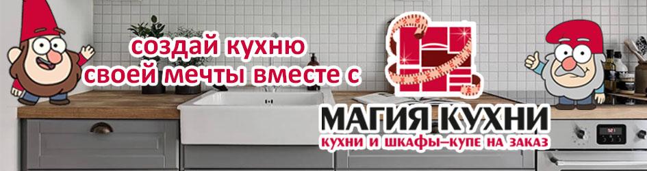 Магия кухни - К ухни на заказ в Калининграде и области