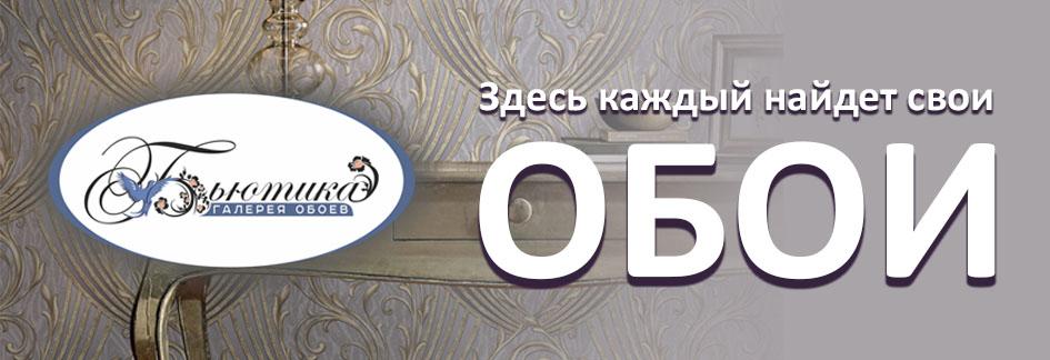 Обои в Калининграде и области