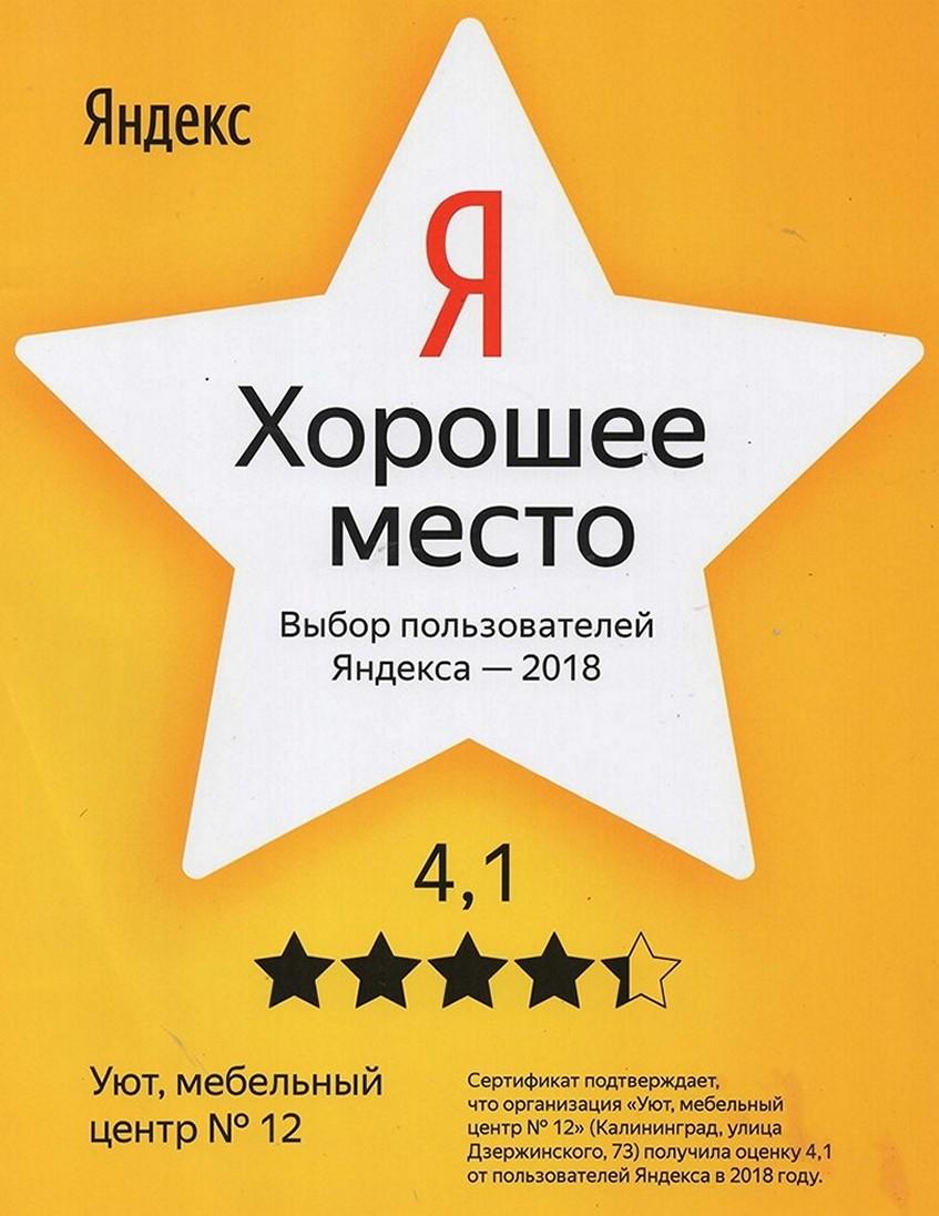 Сертификат Яндекс