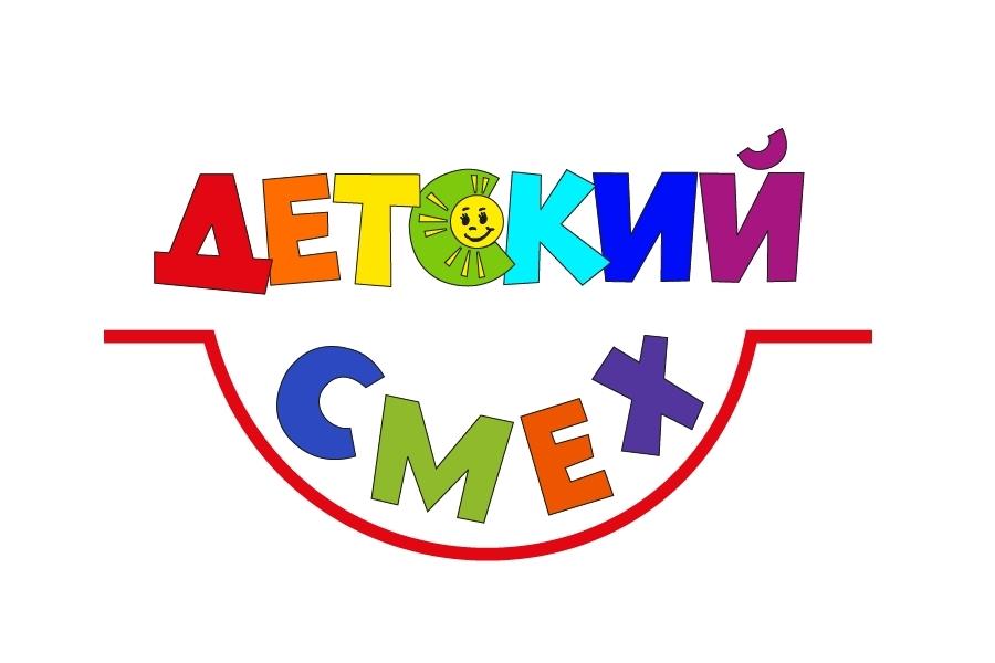 Детский Смех Калининград