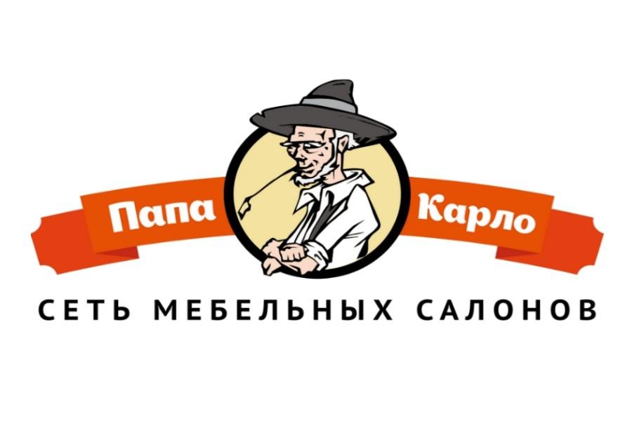 Папа Карло Калининград