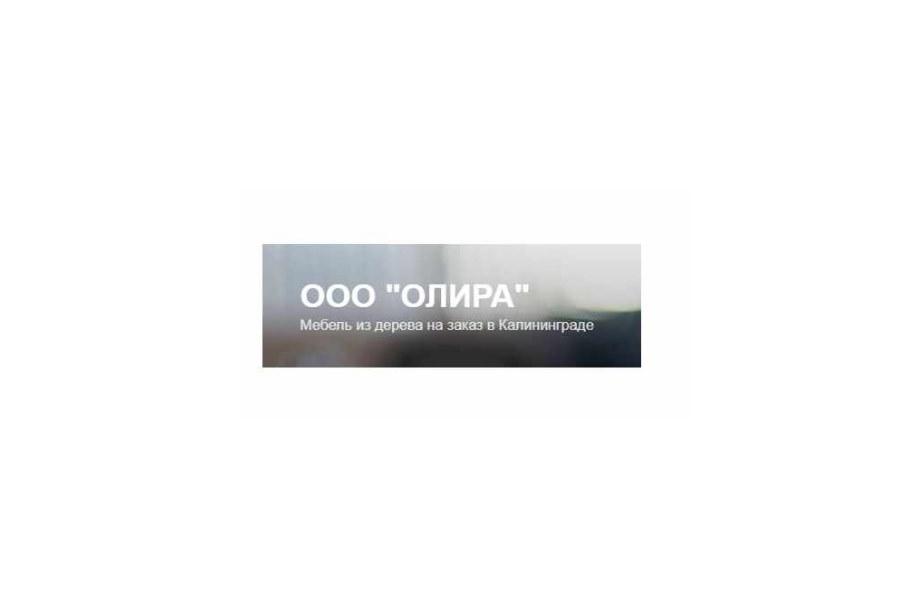 Компания Олира в Калининграде
