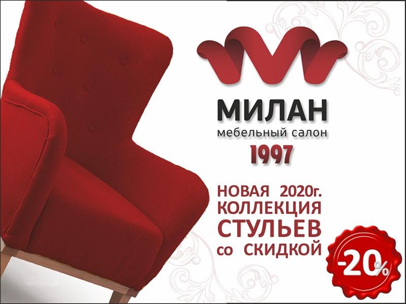 Распродажа мебели в мебельных салонах Милан