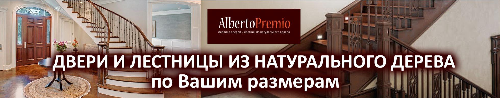Лестницы и двери на заказ в Калининграде и области. Фабрика Alberto Premio