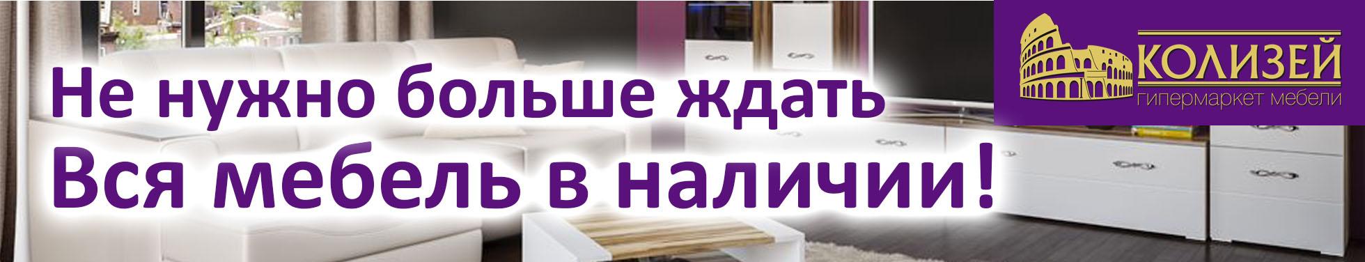 Мебель в Калининграде - Гипермаркет мебели Колизей