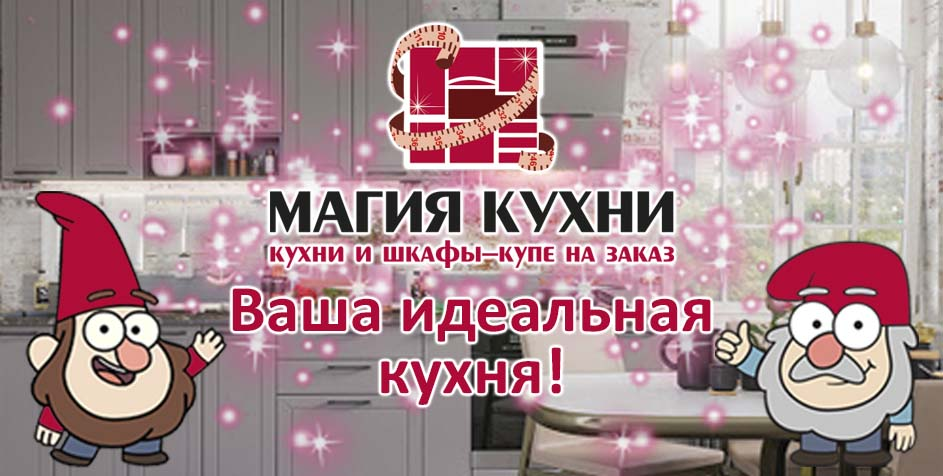 Кухни на заказ в Калининграде и области в салонах Магия кухни