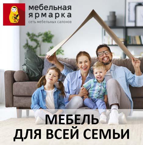 Мебельная ярмарка - мебель в Калининграде и области