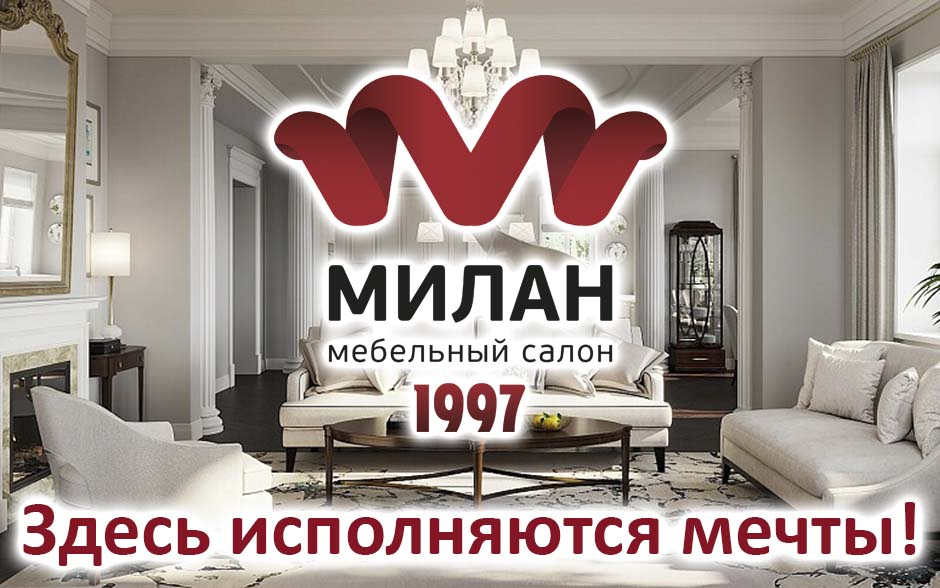 Милан - сеть мебельных салонов в Калининграде и области