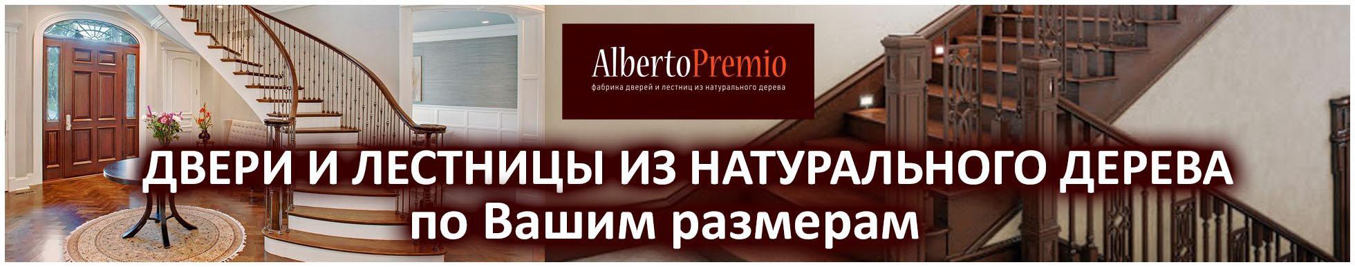 Лестницы на заказ в Калининграде и области