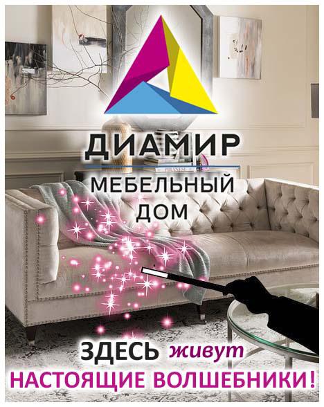 Мебель в Калининграде и области