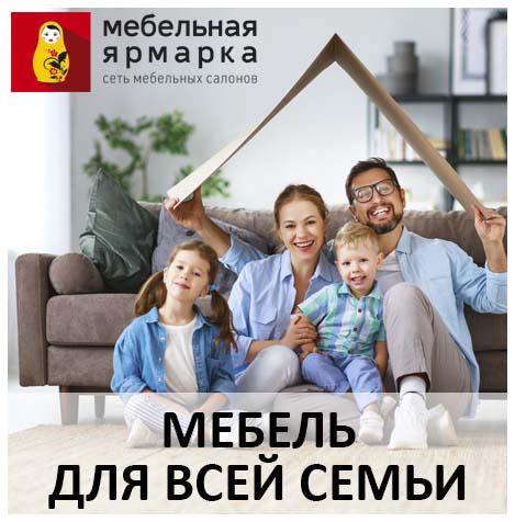 Мебельная ярмарка - Мебель по доступным ценам в Калининграде и области