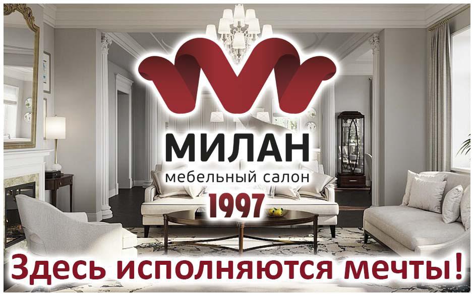 Мебельный салон Милан - Мебель в Калининграде и области