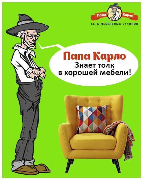 Сеть мебельных салонов Папа Карло - Мебель в Калининграде и области